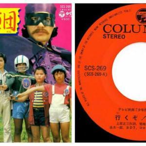 ◆少年探偵団「行くぞ!BD7 / 少年探偵団のうた」Columbia SCS-269 7インチシングルレコード
