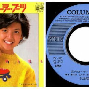 ◆比企理恵「恋のローラー・ブーツ」Columbia PK-180 7インチシングルレコード