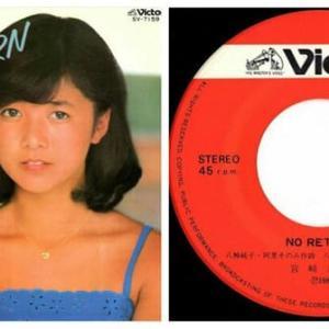 ◆宮崎美子「NO RETURN(作曲:八神純子)」デビュー・シングル Victor SV-7159 1981年