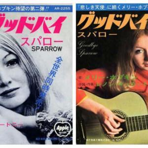 ◆ジャケット2種類付き◆メリ-・ホプキン(Mary Hopkin)「グッバイ(Goodbye)」Apple AR-2255