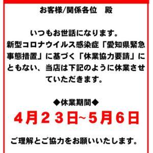 ◆休業のお知らせ