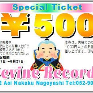 ◆本日最終日◆1000円以上のお買い物でもれなく「500円の金券」1枚プレゼント!