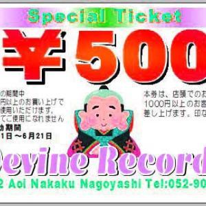 ◆本日、営業再開2日めですー!よろしくお願いいたします。500円券配布中!!