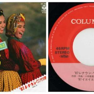 ◆'87イエイエガールズ(田中美奈子)「'87レナウン・ワンサカ娘/トレイン」Columbia AH-821