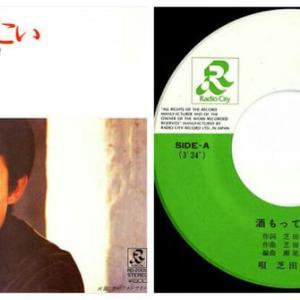 【'7】芝田洋一「酒もってこい(三味線歌謡)」ラジオ・シティー(Radio City) RD-2009
