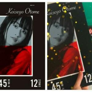 【トレカ付12】加納エミリ「恋せよ乙女 / ごめんね」500枚限定盤 クリアグリーン・カラーヴァイナル なりすレコード NRSP1274