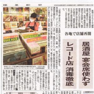 ◆営業再開の日「朝日新聞」さんと「読売新聞」さんに記事を掲載いただきましたー!
