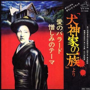 ◆大野雄二「犬神家の一族」O.S.T. Victor KV-546 7インチシングルレコード