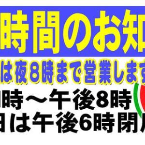◆7月・8月の営業時間のお知らせ《夜8時まで営業します》