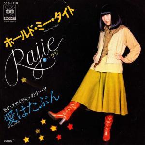 ◆ラジ「ホールド・ミー・タイト(作曲:高橋ユキヒロ)」1977  CBS/Sony 06SH 210