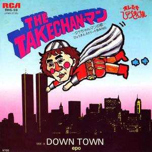 ◆EPO(エポ)「タケちゃんマンの歌 / DOWN TOWN(作詞:伊藤銀次/作曲:山下達郎/編曲:林哲司)」RCA RHS-59