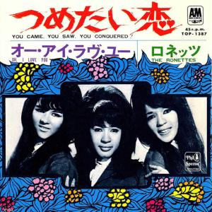 ◆EP◆ロネッツ(The Ronettes)「つめたい恋(You Came, You Saw, You Conquered)」A&M TOP-1387 フィル・スペクター