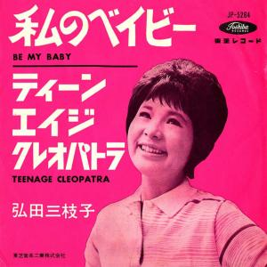 ◆EP◆追悼 弘田三枝子 さん「私のベイビー(Be My Baby)訳詞:漣健児」東芝 JP-5264 ロネッツのカバー フィル・スペクター