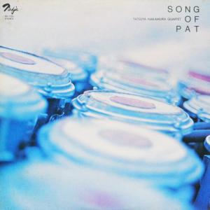 ◆和ジャズ/フリージャズLP◆中村達也カルテット「Song Of Pat」Nadja PA-7139 Ted Daniel, Oliver Lake, Richard Davis