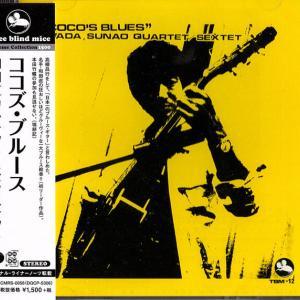 ◆新品CD入荷◆TBM名盤◆名古屋新栄のライブハウス「JazzSpotSwing」のオーナー◆和田直「ココズ・ブルース」THCD303