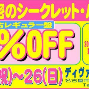 ◆本日最終日◆中古アイテム「20%OFF」本日最終日