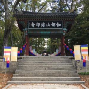 海印寺大蔵経板殿 【韓国】 行き方と難易度