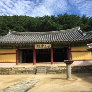 玉山書院 -書院、韓国の性理学教育機関群- 【韓国】 行き方と難易度