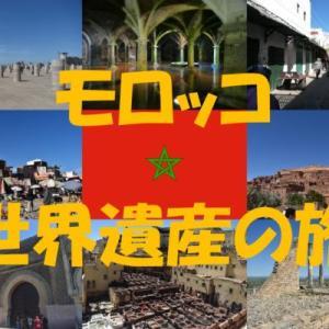 チップ文化の世界三大うざい国モロッコ 【モロッコ・スペイン・ポルトガル】旅行記2日目