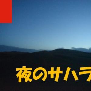 夜のサハラで【モロッコ・スペイン・ポルトガル】旅行記5日目