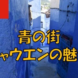 青の街シャウエンの魅力【モロッコ・スペイン・ポルトガル】旅行記10日目