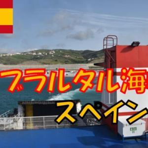 ジブラルタル海峡を渡りスペインへ【モロッコ・スペイン・ポルトガル】旅行記11日目