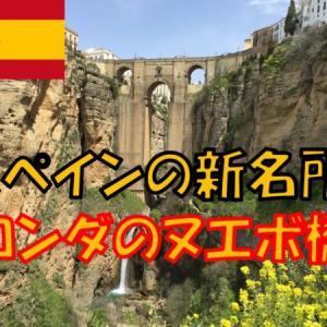 スペインの新名所!ロンダのヌエボ橋【モロッコ・スペイン・ポルトガル】旅行記12日目