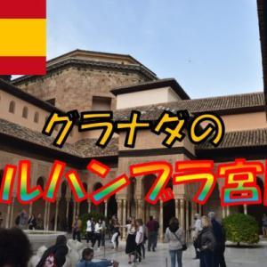 グラナダのアルハンブラ宮殿観光【モロッコ・スペイン・ポルトガル】旅行記13日目