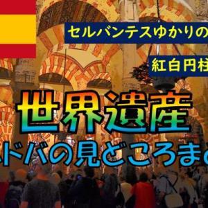 世界遺産コルドバの見どころまとめ【モロッコ・スペイン・ポルトガル】旅行記14日目