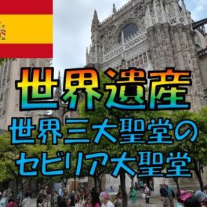 世界三大聖堂のセビリア大聖堂【モロッコ・スペイン・ポルトガル】旅行記16日目後編