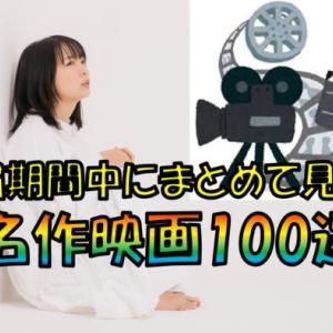 自粛期間中にまとめて見たい名作映画100選 【81~100位】