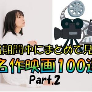 自粛期間中にまとめて見たい名作映画100選 【61~80位】