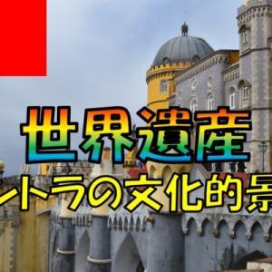 奇抜な外装の世界遺産、ペーナ宮殿。【モロッコ・スペイン・ポルトガル】旅行記21日目