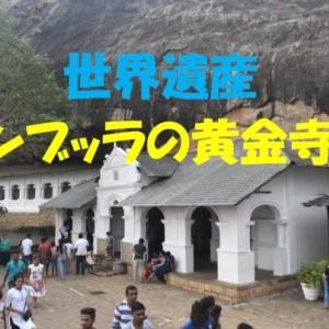 ダンブッラの黄金寺院の洞窟壁画がすごいらしい。 【スリランカ】旅行記2日目