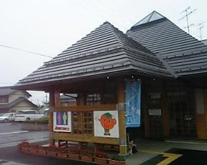 道の駅 記念きっぷ その14 富有柿の里いとぬき