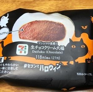 『#セブンでハロウィン』、マシュマロ食感の生チョコクリーム大福!!ふわふわっ!!