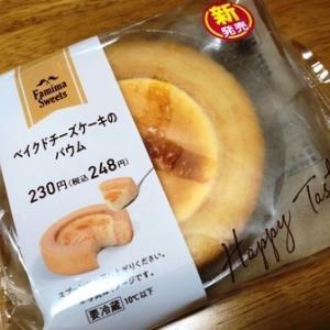 ファミリーマートの『ベイクドチーズケーキのバウム』