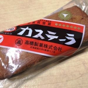 北海道定番カステラ!高橋製菓のビタミンカステーラ