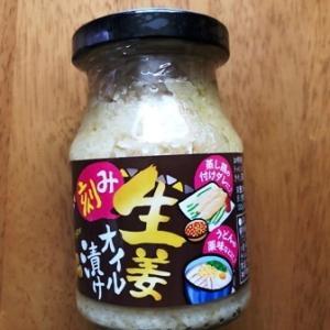 業務スーパーの「刻み生姜オイル漬け」が旨くて万能!これは買い!