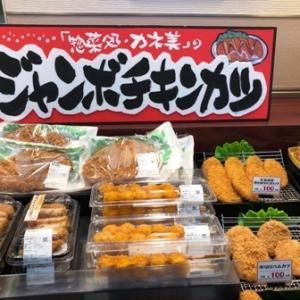 ドン・キホーテで買った、「惣菜処カネ美のジャンボチキンカツ」がすごかった