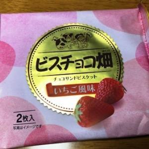 """もち吉でウワサの""""ビスチョコ畑""""、イチゴ風味を発見!!"""
