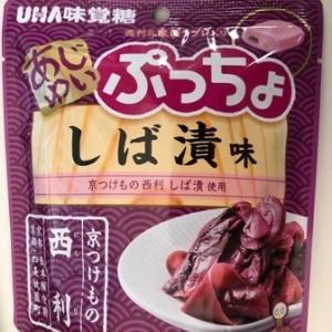 意外とイケる!?UHA味覚糖・あじわいぷっちょの「しば漬味」、京漬物「西利」のしば漬使用!