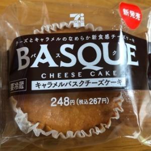 """セブンイレブンのバスクチーズケーキにキャラメルフレーバーが登場!""""キャラメルバスクチーズケーキ"""""""