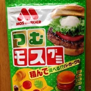 UHA味覚糖、「つむモスグミ」で遊んで食べるグミバーガー