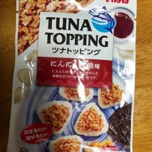 """強烈!いなばの""""TUNA TOPPING""""「にんにく醤油味」"""