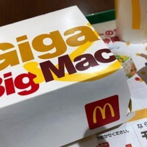 よし、今年もビッグマックを食べよう。 その3