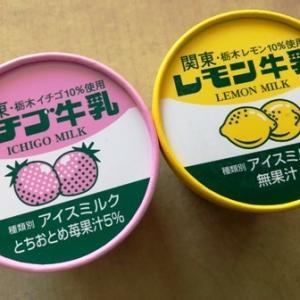 栃木名物「レモン牛乳」と「イチゴ牛乳」のアイスクリーム