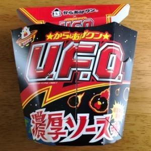 ローソンからあげクン「U.F.O.濃厚ソース味」!!