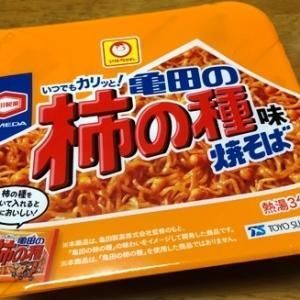 亀田の柿の種味焼きそば!?東洋水産と亀田製菓がコラボ!