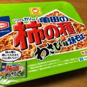 亀田の柿の種わさび味やきそば!今度はわさびだっ!!